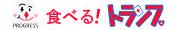 【ビリバリ】食べるペーパーシリーズ公式【食べる!トランプ】